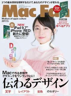 MacFan 2017-05月号