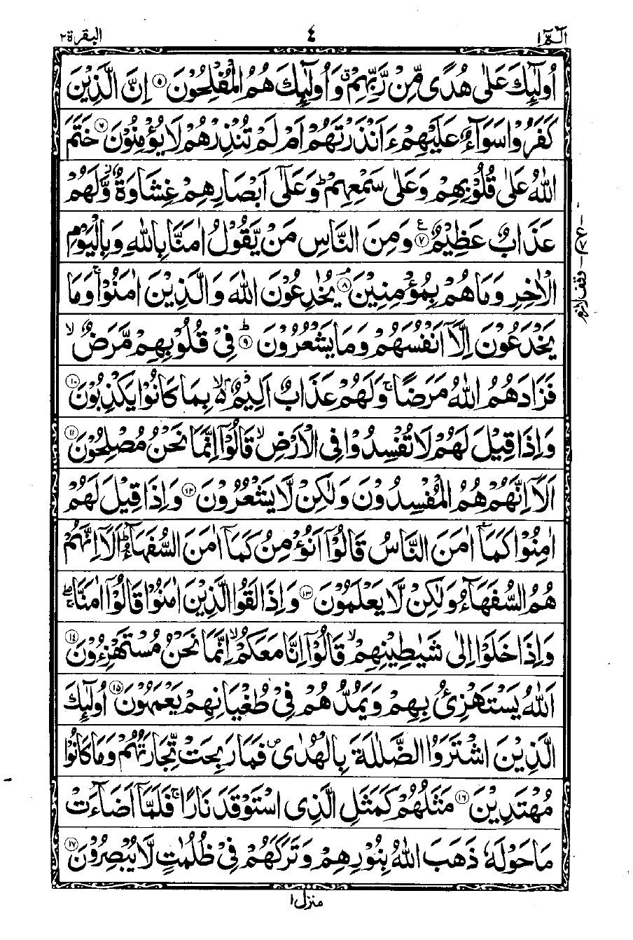 Коран скачать pdf торрент