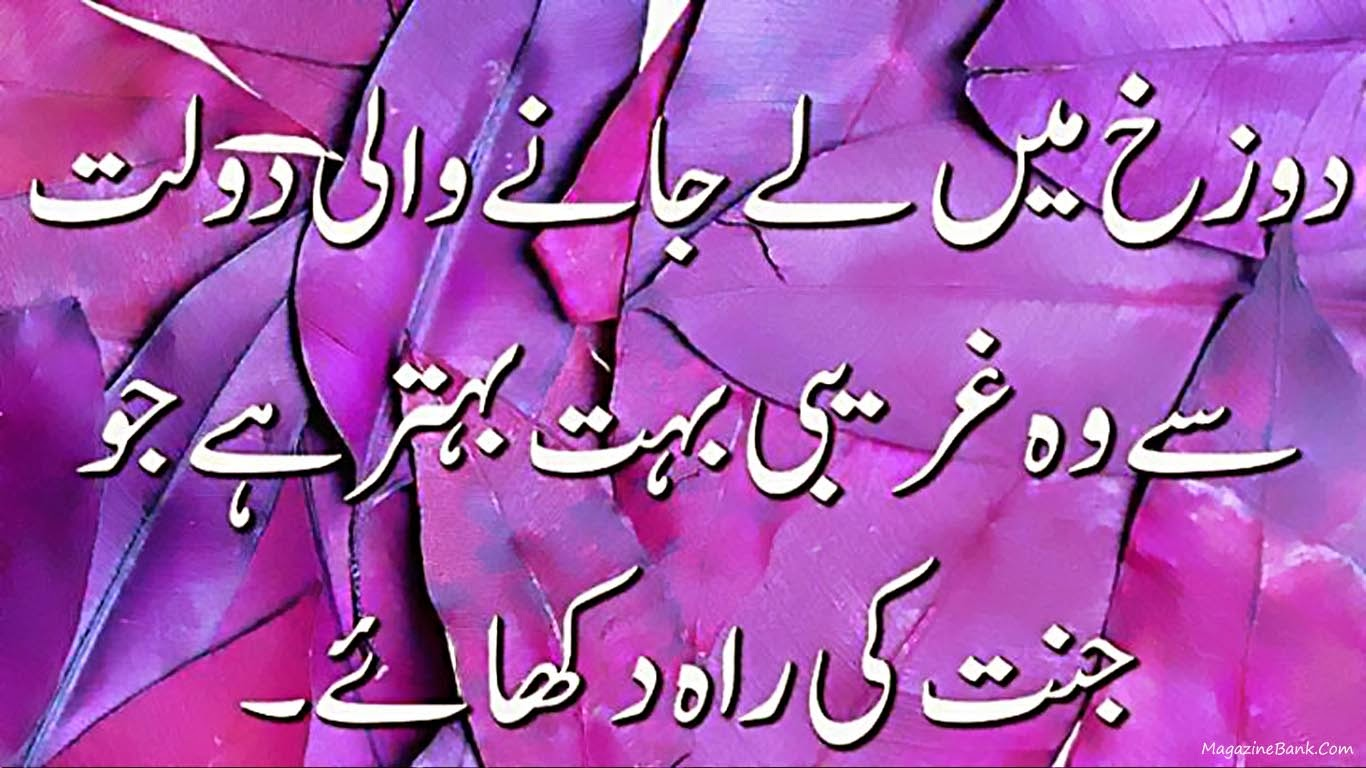 I Love You Quotes Urdu : Sad Urdu Love Quotes And Sayings With Pictures
