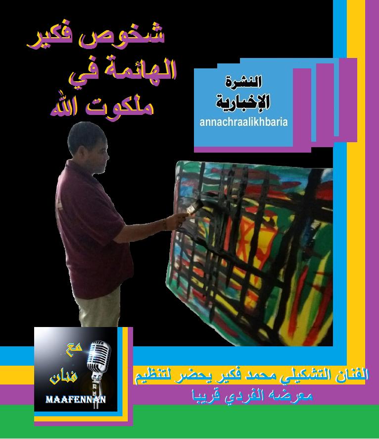 التشكيلي محمد فكير يحضر لتنظيم معرضه الفردي قريبا