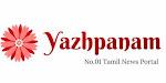 Yazhpanam.Com - எமது உணர்வு! எமது உரிமை!