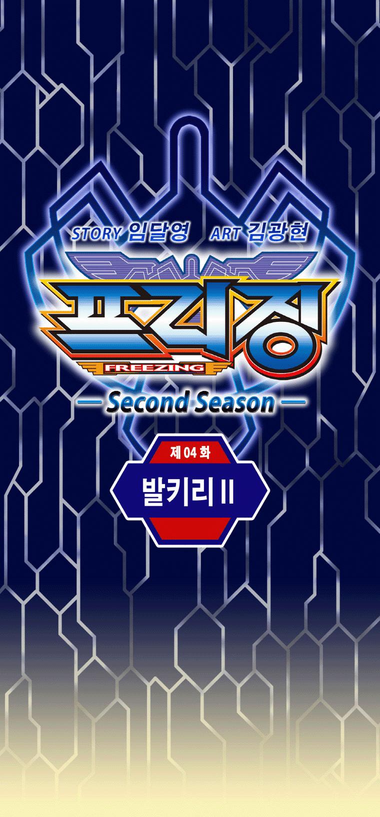 TruyenHay.Com - Ảnh 2 - Freezing - Second Season Chap 4