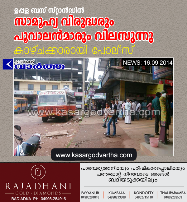 Uppala, complaint, Police, Student, Bus, Busstand, Social networks, Natives, Girl, Woman, Youth, Kasaragod