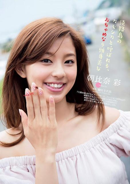 朝比奈彩 Asahina Aya Weekly Playboy 週刊プレイボーイ July 2015 Photos