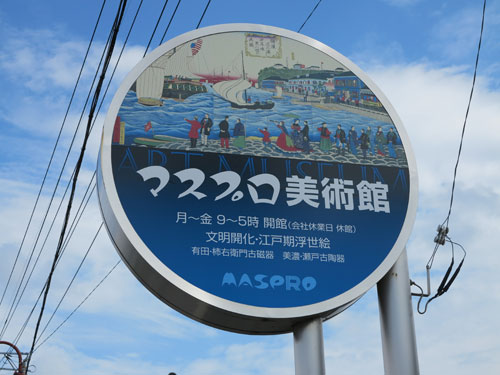 Maspro Museum, Nisshin