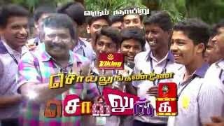 SunTV – Sollunganne Sollunga @ 9 30am on 7th Dec'14 – Promo