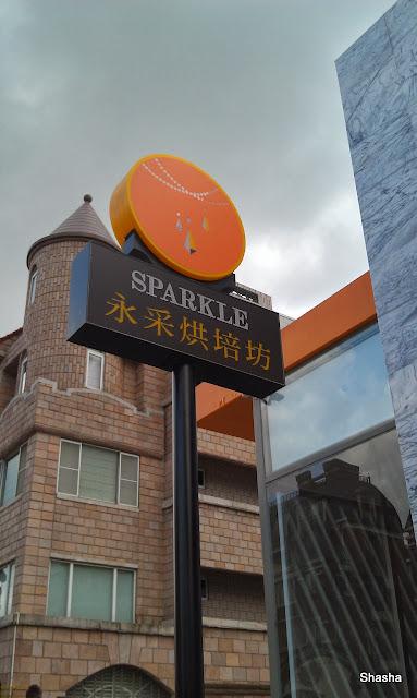 [台中]台中甜點‧Sparkle Patisserie 永采烘培坊 - 咖啡豆 ...