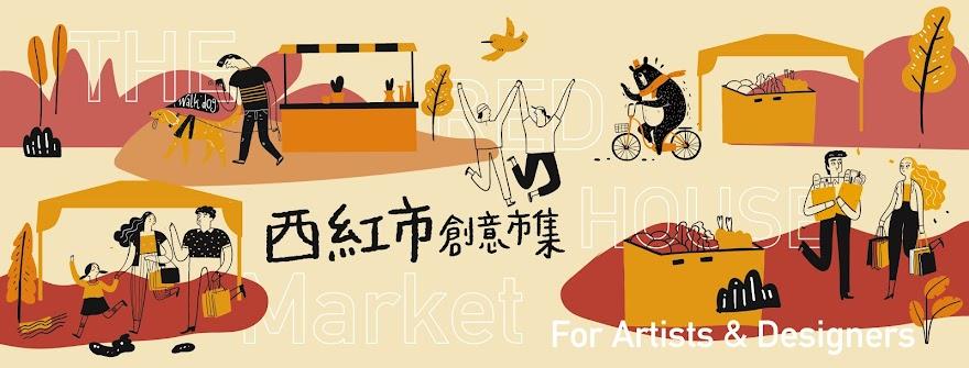 西門紅樓創意市集