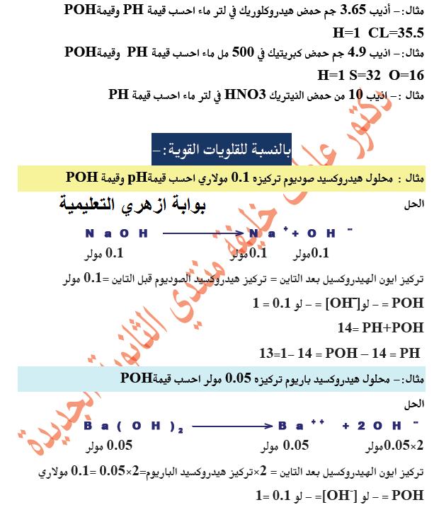 حساب الاس الهيدروجيني في كيمياء الشهادة الثانوية