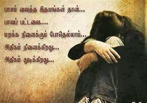 Tamil Sad sms, Heart Broken sms, Love cheat Tamil sms Quotes New Tamil ...