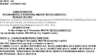 Την Πέμπτη 28 Ιουνίου κυκλοφορούν οι προκηρύξεις 2012-2013