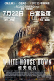 白宮末日(White House Down)03