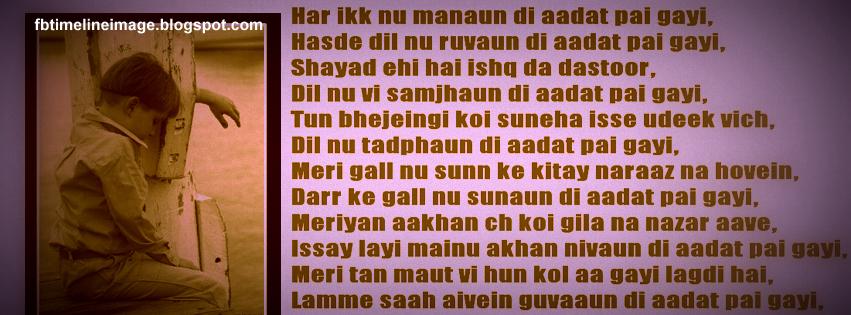 Facebook Timeline Image: The sad Punjabi quote wallpaper for ...