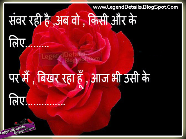 Love Quotes For Her In Hindi Language : ... Love Shayari - Cute Love Shayari In Hindi Language Legendary Quotes