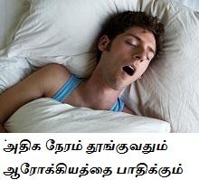 adhiga neram urakkam, sleeping for long hours cause health problems