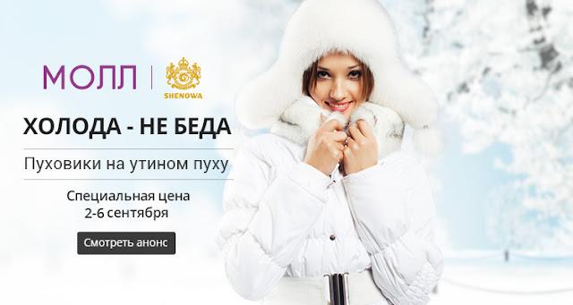 Горящие распродажи купить недорого сезонную одежду аксессуары гаджеты и технику с бесплатной доставкой сейчас