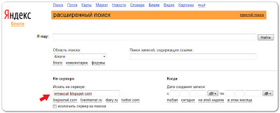 Копии страниц (кэш) в Яндекс.Поиск по блогам.