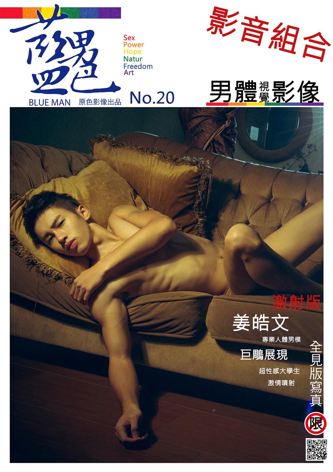 藍男色-20 姜皓文【全見寫真上下合集+獨家映像】獨家映像僅支援APP播放