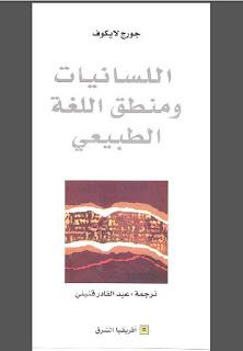 كتاب اللسانيات ومنطق اللغة الطبيعي - جورج لايكوف