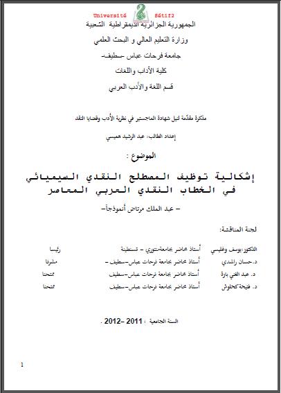 إشكالية توظيف المصطلح النقدي العربي المعاصر:عبد الملك مرتاض أنموجا - رسالة ماجستير pdf