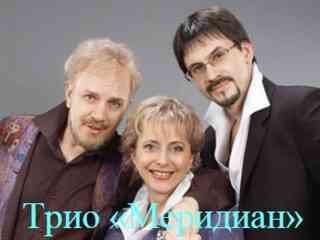 Вокальное трио «Меридиан». Песня «Прекрасное далёко»