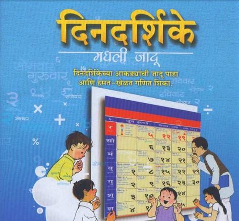 free download marathi story books pdf