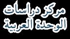 مركز دراسات الوحدة العربية