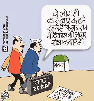 AAP party cartoon, aam aadmi party cartoon, gujarat cartoon, election 2014 cartoons, cartoons on politics, indian political cartoon, narendra modi cartoon