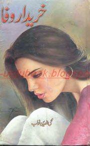 Kharid Dar Wafa by Mohayudin Nawab
