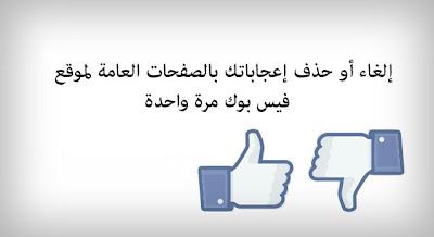 طريقة إلغاء أو حذف إعجاباتك بالصفحات العامة لموقع فيس بوك مرة واحدة