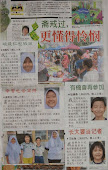 SJKC Suh Yen di akhbar