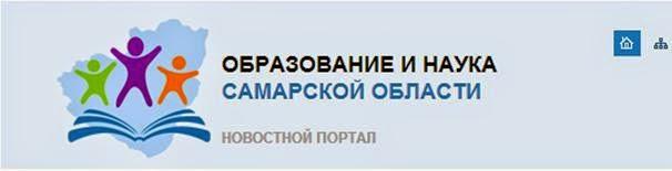 Образование и наука Самарской области