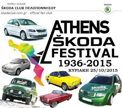 ΑΤΗΕNS SKODA FESTIVAL: Το Skoda Club Πελοποννήσου διοργανώνει το μεγαλύτερο Event για τους λάτρεις της SKODA