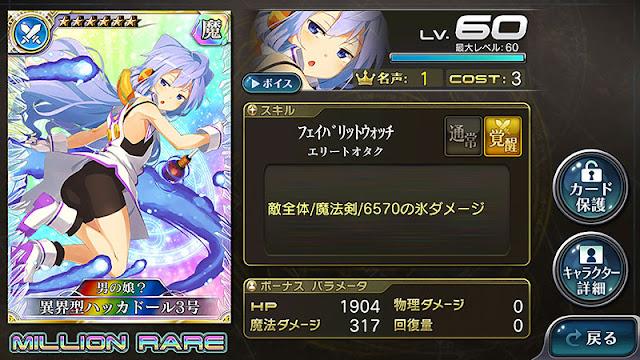 「異界型 ハッカドール3号」(傭兵カード)