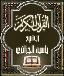 تحميل القران الكريم بصوت القارىء ياسين Download Qoran Reader Yassin mp3