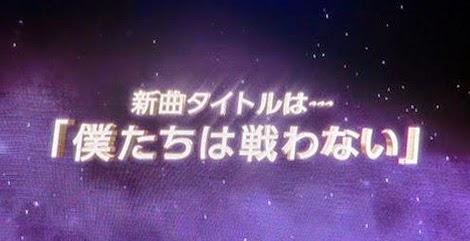 pertunjukan-pertama-single-ke-40-akb48-bokutachi-wa-tatakawanai-di-ssa