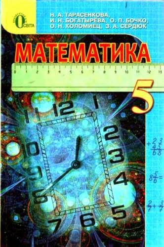 Гдз 5 Класс Математика Тарасенкова Богатырева Коломиец Сердюк 2014