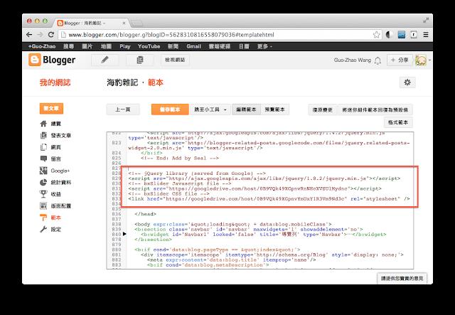 編輯 Blogger 範本 HTML