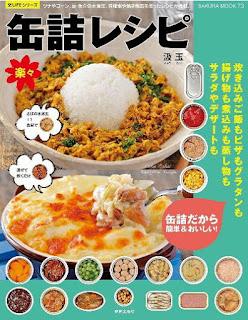 楽々缶詰レシピ
