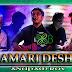 Aamari Desh Lyrics - ANUPAM ROY | Crossroads Bands