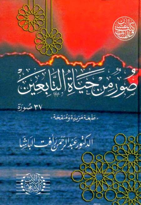 كتاب صور من حياة التابعين - عبد الرحمن رأفت الباشا