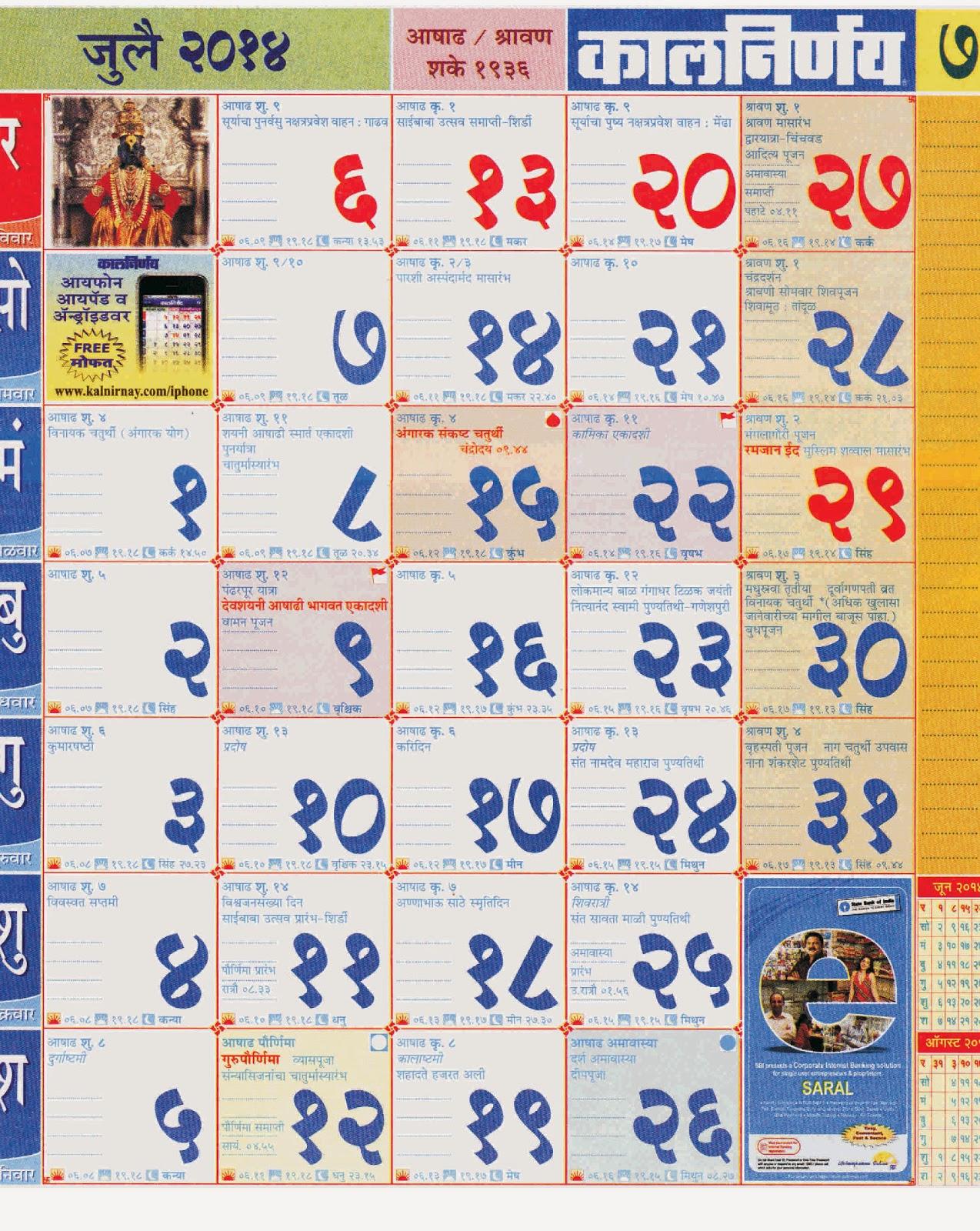 Calendar Vivah Muhurat : Hindu calender in panchangam autos post