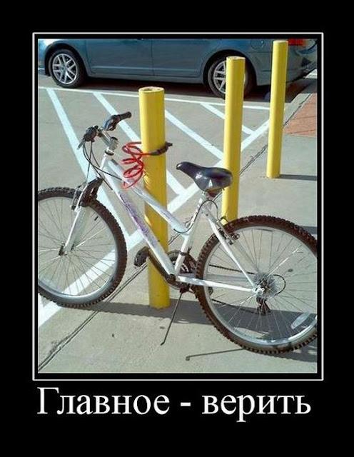велодемотиватор угнать велосипед