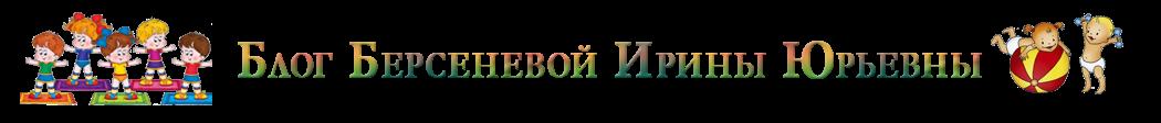 Блог инструктора по физической культуре Берсеневой Ирины Юрьевны