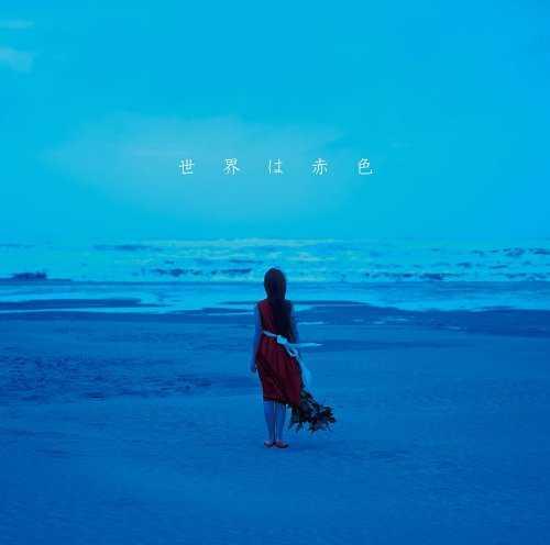 [MUSIC] 赤色のグリッター – 世界は赤色/Akairo No Gritter – Sekai Ha Akairo (2014.11.19/MP3/RAR)