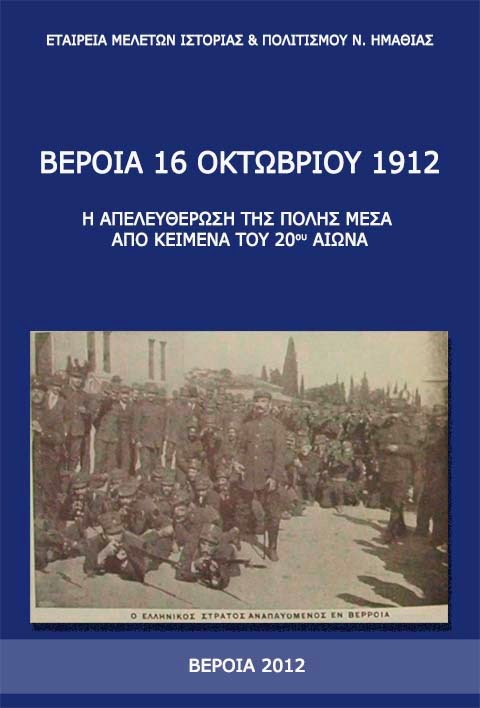 Βέροια 16 Οκτωβρίου 1912 - Επετειακή Έκδοση της Ε.Μ.Ι.Π.Η.