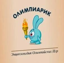 Энциклопедия Олимпийских игр