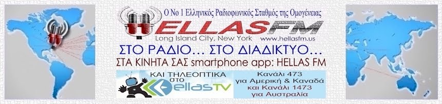 ELLAS FM !!! ΤΗΣ ΝΕΑΣ ΥΟΡΚΗΣ !!!