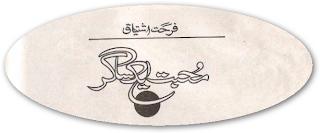 sshot 31 - Mohabbat Aik Sagar by farhat ishtiaq
