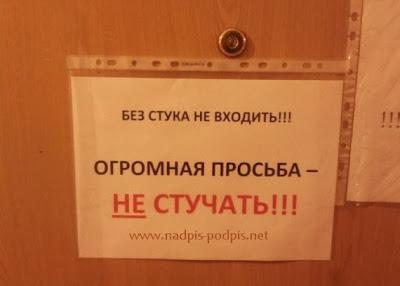 не стучать, не входить